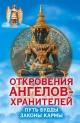 Откровения ангелов хранителей. Путь Будды. Законы кармы.